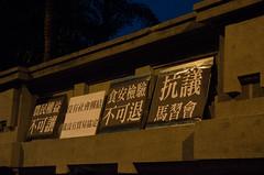 20151107_013 (TzuYu Shih) Tags: