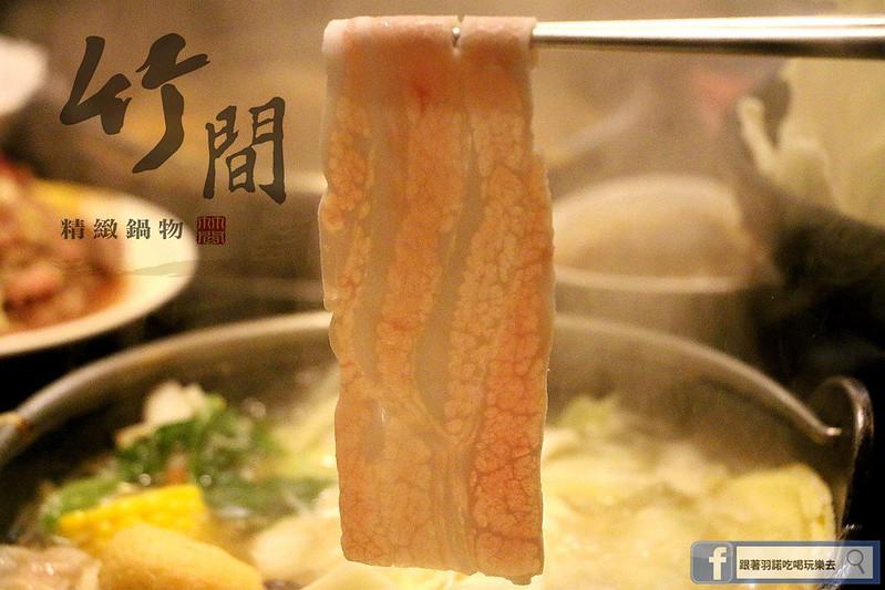竹間火鍋070
