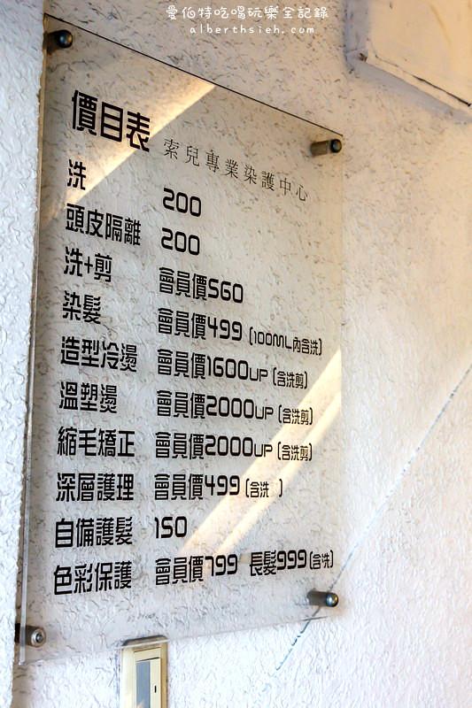 台北中山.SOAR專業沙龍