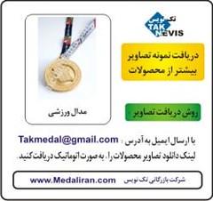 - -  (iranpros) Tags: