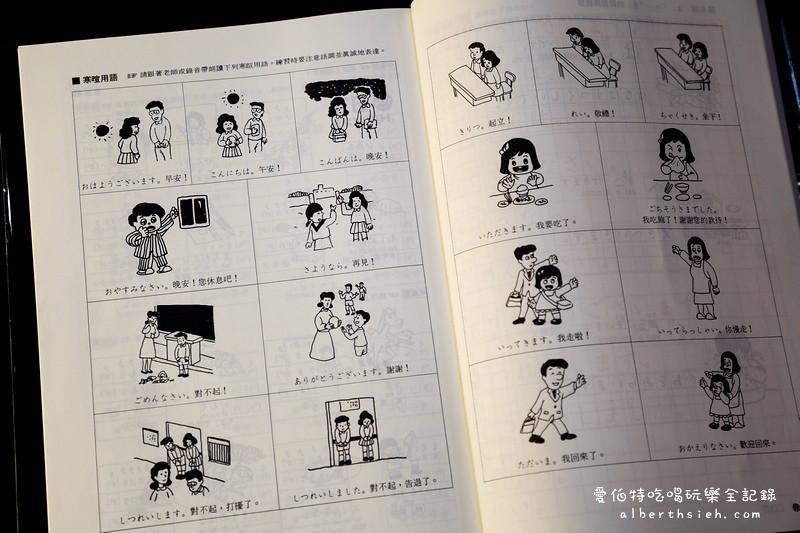 英代外語.日文補習