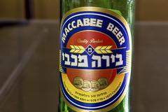 Judas Maccabeus's Favorite Brew (sibnet2000) Tags: maccabeebeer ancientartifact canon6d ef100mmf28lmacro jerusalem israel
