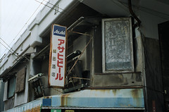 for signboard lovers only (miho's dad) Tags: carlzeissplanart1750 contaxrx kodakultramax400