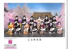 Kitano Odori 2004 007 (cdowney086) Tags: kitanoodori kamishichiken hanayagi    geiko geisha   maiko