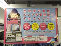 駅乃みちか 画像1
