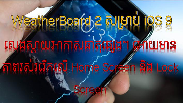មកដល់ហើយ Weatherboard 2 សម្រាប់ iOS 9 កំពូល Tweak លេងស្តាយ Home Screen និង Lock Screen អោយមានភាពរស់រវើក