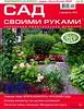 Сад своими руками № 2 2015