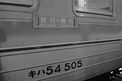 Horonobe on DEC 23, 2015 (2) (wakkanai097) Tags: trip bw monochrome japan nikon hokkaido trains jr railways p7700