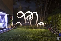 Calligraphy (MISHKA Vision - Light Graffer) Tags: australie australia lightpainting lightgraff longexposure expositionlongue nightphotography roadtrip