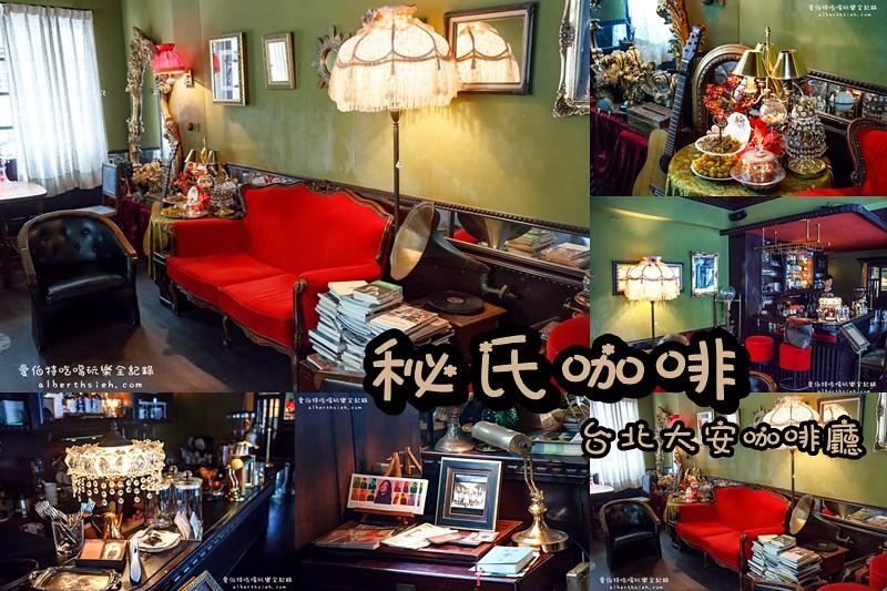 台北大安.咖啡廳
