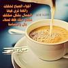 #الصباح (hoomagh) Tags: الصباح كوب قهوة صباح الخير ازرق صباحيات تصوير تصويري صورة تصميم