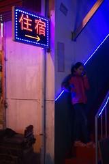 Homestay (ah.b|ack) Tags: china street girl zeiss t 50mm lights neon sony xian signboard homestay handphone wideopen f15 sonnar zm a7ii zeisscsonnart1550mmzm a7mk2