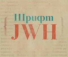 Get JWH free font (vectorarea) Tags: cyrillic fontstyledesigns fonts serif