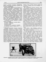 1911-04-25.  07.  19 (foot-passenger) Tags: 1911      automobilist russianstatelibrary rsl april russianillustratedmagazine