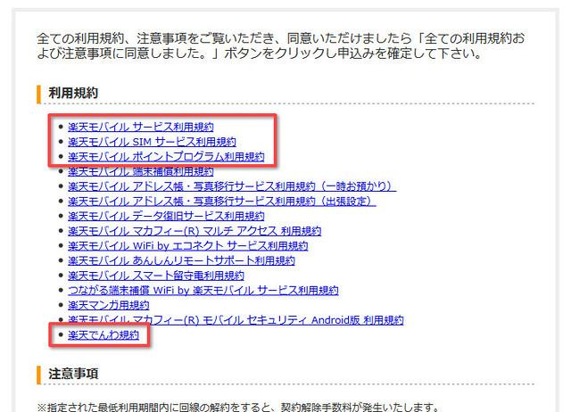 格安SIM・格安スマホ楽天モバイルの利用規約確認