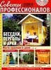 Советы профессионалов №7 2015