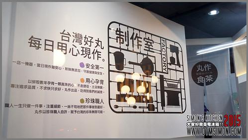 丸作食茶06-1.jpg