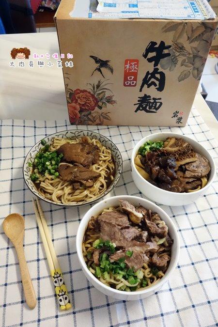 新竹岩漿火鍋宅配牛肉麵 (7).JPG
