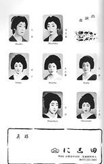 Aki no Kamogawa Odori 1986 008 (cdowney086) Tags:  pontocho  onoe  geiko geisha   1980s miyofuku ichiko momiha raiha mameharu shinatomi        hisak