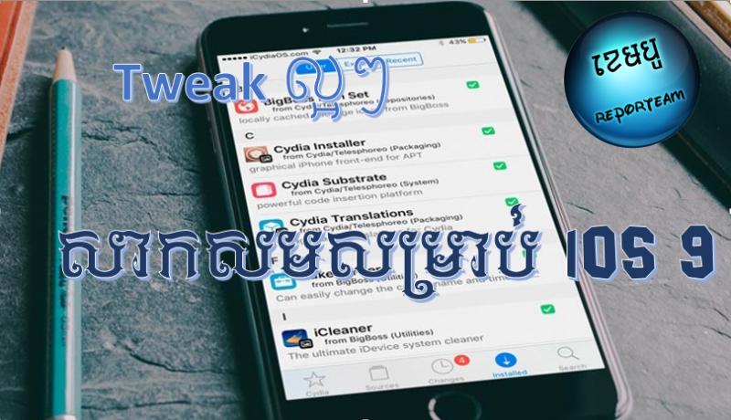 Tweak ថ្មីៗដែលសាកសម និង ល្អផ្ដាច់ សម្រាប់ iOS 9