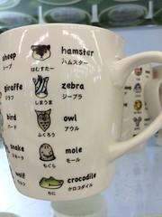 (oisoyboy) Tags: animals mugs  hiragana katakana daiso       100yenheaven 100yenhell