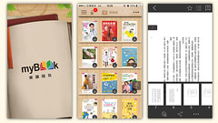 mybook樂讀館,花小錢就能暢快讀到飽! (in_future) Tags: mobile reading ebook app mybook taiwanmobile 台灣大哥大 myfone 樂讀館