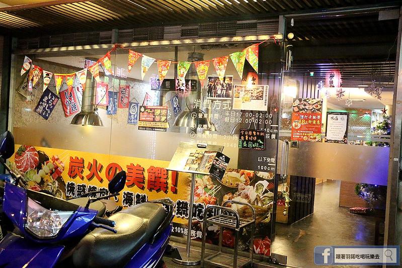 燒惑日式炭火燒肉店216
