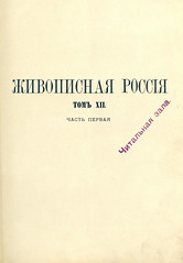 1895.  ... . 12. . 1   __004 (Library ABB 2013) Tags:        nationallibraryofrussia nlr history russianempire 1895 siberia