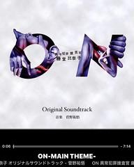 CD取り込みはiTunesで取り込まずともいいや。iPhoneでしか聴かないしw #CDレコ#iTunesとろい#ON異常犯罪捜査官藤堂比奈子 #波瑠