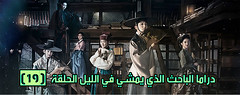 |      -  (19) Scholar Who Walks the Night - Episode |  (nicepedia) Tags: 19 episode   episode19     scholarwhowalksthenight 19 scholarwhowalksthenightepisode19 19   1