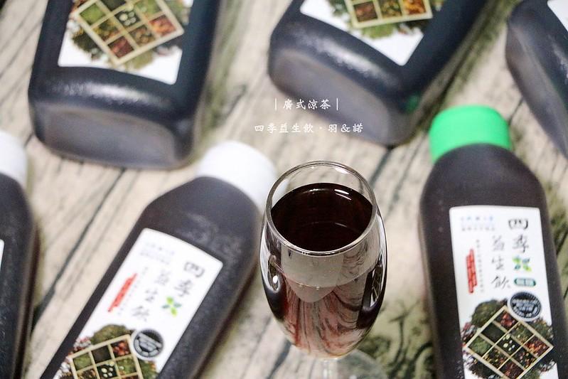 天然飲品四季益生飲涼茶14