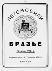 1913-02.  03.  47 (foot-passenger) Tags: 1913      russianstatelibrary russianillustratedmagazine automobilist