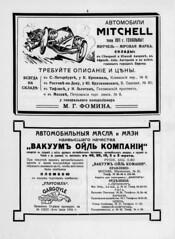 1911-04-25.  07.  04 (foot-passenger) Tags: 1911      automobilist russianstatelibrary rsl april russianillustratedmagazine