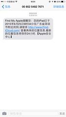 苹果iPad解锁欺诈短信 (zikay's photography from bizinsz.net) Tags: iphone ios sms ipad apple 苹果 短信