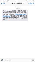 苹果iPad解锁欺诈短信 (zikay's photography(no PS)) Tags: iphone ios sms ipad apple 苹果 短信