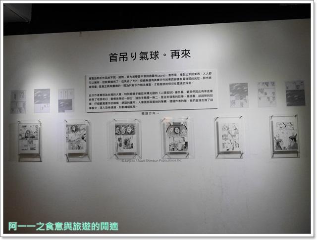 伊藤潤二恐怖美學體驗大展-華山文創園區image020