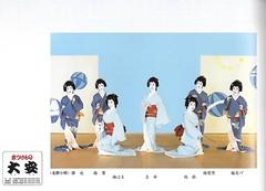 Kitano Odori 2007 006 (cdowney086) Tags: kitanoodori kamishichiken hanayagi    geiko geisha   katsuya umeharu umeha tamayuki naosuzu umechika umeshizu