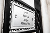 Address Board (Ahmad-Salah) Tags: morning blackandwhite english monochrome photography photo nikon focus dubai day time outdoor board arabic abudhabi dope d3200
