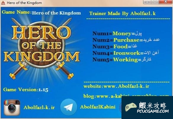 王國英雄 v1.15五項修改器Abolfazl.k版