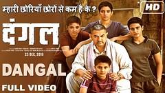 Dangal () Official Teaser Trailer   Aamir Khan   Dec 23  in 2016 (WorldScan) Tags: dangal  official teaser trailer   aamir khan   dec 23  2016