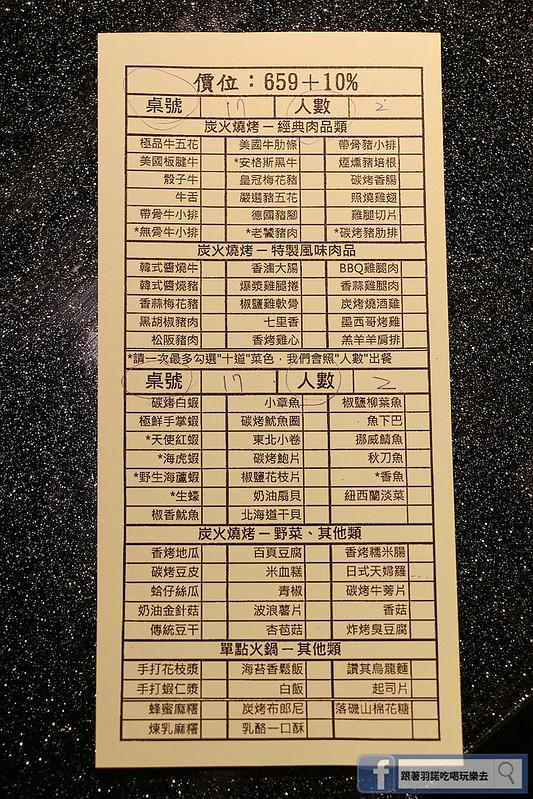 瓦崎燒烤火鍋-西門店19
