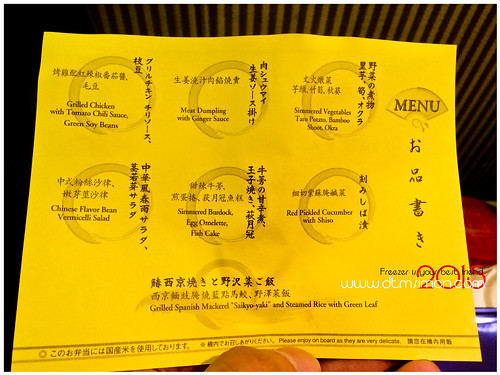 JAL飛機餐19.jpg