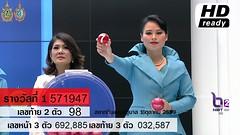 ผลสลากกินแบ่งรัฐบาล ตรวจหวย 16 ตุลาคม 2559 [ Full ] Lotterythai HD - YouTube
