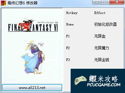 最終幻想6 v1.0三項修改器(感謝遊俠會員403156253原創製作)