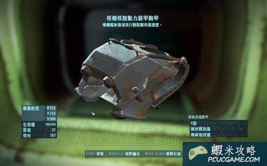 異塵餘生4 傳奇動力甲獲取方法 異塵餘生4傳奇動力甲位置