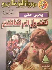 "Gamal Kotb's book cover art ""Um Hashem's lanterns"" (Kodak Agfa) Tags: egypt books illustrations cover bookcover coverart gamalkotb"