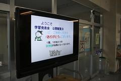 Elementary School Play. (MIKI Yoshihito. (#mikiyoshihito)) Tags: elementaryschoolplay elementary schoolplay 小学校 学習発表会 学芸会 2年生