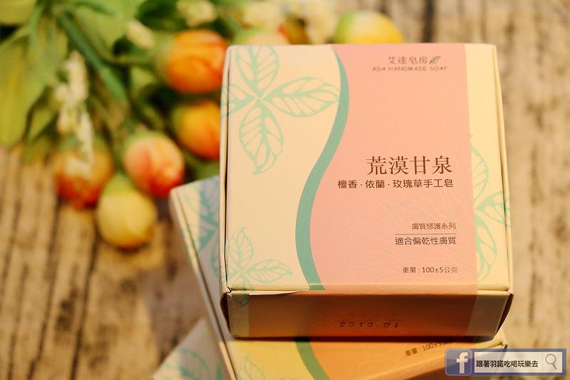 艾達皂房- 天然平價手工精油肥皂09