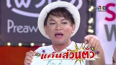 12  3/4 20  2558  Suek 12 Rasee HD (SuBun Online) Tags: hd 12 20 34 youtube  2558 suek rasee   12 subunonline