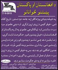 DA AFGHANISTAN AW PAKISTAN PUKHTANO (idreesdurani786) Tags: she de dr ke khan vote yaw      khoob    mashar  tehreek       rekhtya